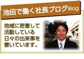 田村商会ブログ